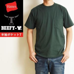 Hanesヘインズ ビーフィー ポケットTシャツ 21SS BEEFY-T 半袖 パックTシャツ メンズ 人気 定番 H5190 ダークグリーン|geostyle