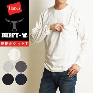 Hanesヘインズ ビーフィー 長袖ポケットTシャツ 21SS BEEFY-T 長袖 ロンT パックTシャツ ポケT メンズ 人気 定番 H5196|geostyle