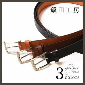 飯田工房 いいだこうぼう プレーン レザー ベルト メンズ 本革 カジュアル ビジネス 日本製 IK1001 紳士|geostyle