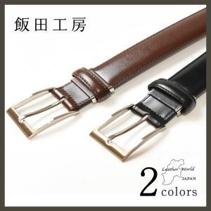 飯田工房 いいだこうぼう プレーン レザー ベルト メンズ 本革 ビジネス カジュアル ツヤ出し加工 日本製 IK1008|geostyle