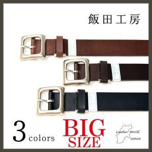 飯田工房 いいだこうぼう プレーン レザー 長尺 ベルト IK3002 メンズ 本革 カジュアル スーツ 日本製 IK-3002 紳士 大きいサイズ|geostyle