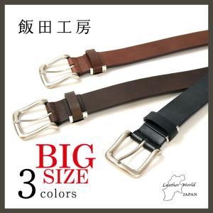 飯田工房 いいだこうぼう プレーン レザー 長尺 ベルト LIK3071 メンズ 本革 カジュアル スーツ 日本製 LIK-3071 紳士 大きいサイズ/ビックサイズ|geostyle