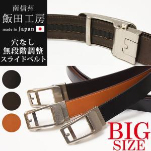 新作 日本製 飯田工房 いいだこうぼう 無段階 長尺 クリックベルト レザー ベルト 穴なし ビッグサイズ LIK-3501 メンズ 本革 紳士 ビジネス カジュアル スーツ|geostyle