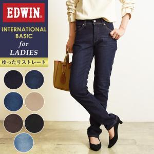 EDWIN エドウィン インターナショナルベーシック ゆったりストレート レディース デニムパンツ/ジーンズ ME424|geostyle