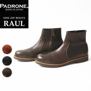 【期間限定】ポイント11倍 PADRONE パドローネ サイドジップ ブーツ RAUL(ウォータープルーフ) メンズ PU7358-1121|geostyle