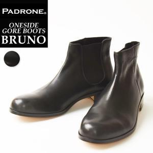 パドローネ PADRONE パドロネ BRUNO ブルーノ ワンサイドゴアブーツ PU7358-1238 ブラック 革靴|geostyle