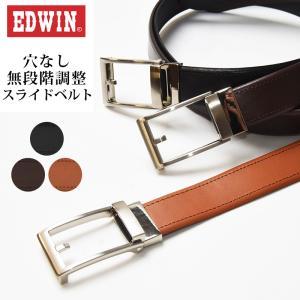 EDWIN ピンレス 無段階調整スライドベルト レザーベルト 35mm 穴なし 牛革 ビジネス カジュアル スーツ 紳士【gs2】|geostyle