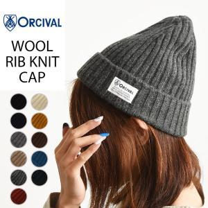 2019秋冬新作 ラッピング無料 オーシバル オーチバル ORCIVAL ウール ニット帽 レディース メンズ ニットキャップ 帽子 RC-7217SGL|geostyle