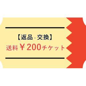 【お客様返品用】返品時送料チケット¥200(ゆうパケット)※現物ではなくWebチケットとなります|geostyle