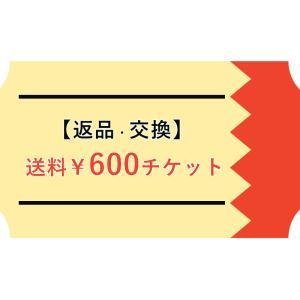 【お客様返品用】返品時送料チケット¥600(宅配便)※現物ではなくWebチケットとなります|geostyle