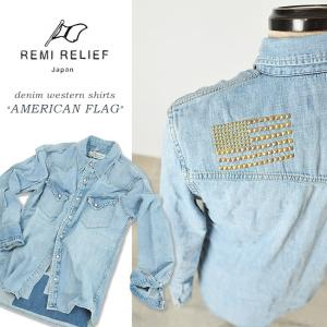 REMI RELIEF レミレリーフ 送料無料 -正規取扱店-デニムウエスタンシャツ