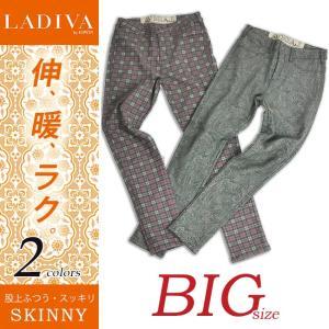 【送料無料】ラディーバ LADIVA BODY FIRE ボディファイア(大きいサイズ)スキニーパンツ レギンスパンツ /暖/レディース SR110W-2015-BIG|geostyle