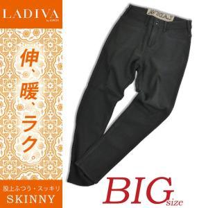 【送料無料】ラディーバ LADIVA BODY FIRE ボディファイア(大きいサイズ)スキニー レギンス パンツ /暖/レディース SR110W-2015-BIG|geostyle