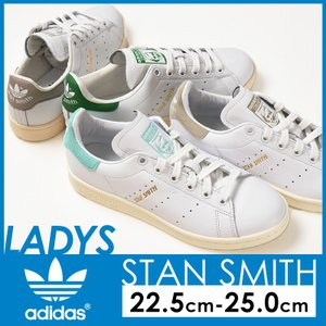 adidas ORIGINALS アディダス STAN SMITH スタンスミス ホワイト グリーン レディース 23cm-25cm GWD46 S75074 S75075 BZ0460 BZ0461 スニーカー geostyle