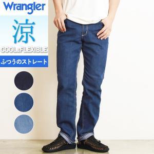 SALEセール42%OFF 裾上げ無料 ラングラー Wrangler クール COOL 股上深め ふつうのレギュラーストレート デニムパンツ メンズ 涼しい ジーンズ ジーパン WM0136|geostyle