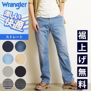 SALEセール46%OFF 裾上げ無料 ラングラー Wrangler 股上深め ふつうのレギュラーストレート デニムパンツ メンズ 涼しい 夏 ジーンズ ジーパン WM0136|geostyle