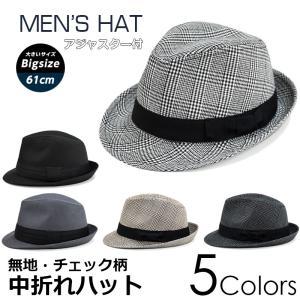 帽子 メンズ ハット 大きいサイズ ブランド 無地 千鳥柄 チェック柄 デザイン 中折れハット おお...