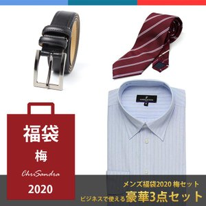 福袋 2020 メンズ 梅セット ワイシャツ ネクタイ ビジネスベルト 3点 梅 セット