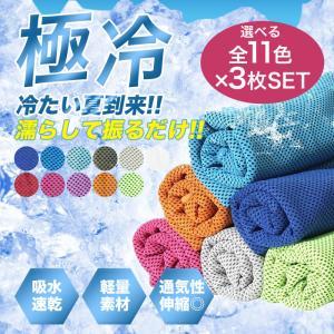 ■冷感タオル 3枚セット ■カラー:ブルー・ライム・ピンク・ロイヤル・オレンジ・グレー  濡らして、...