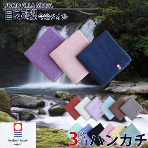 今治タオル 日本製 タオルハンカチ セット パイル 生地 吸水 タオル ハンカチ 3枚セット メンズ...