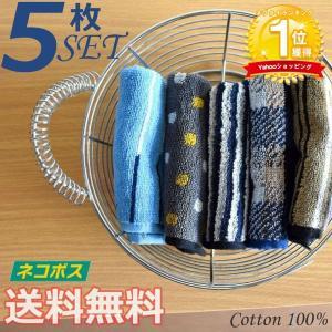 ハンカチタオル メンズ 5枚セット タオルハンカチ ハンドタオル 綿100% プレゼント 紳士 クー...