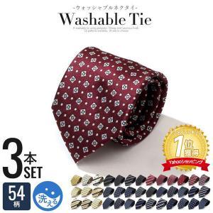 ネクタイ ブランド おしゃれ 3本 セット 洗える ビジネス ポリエステル