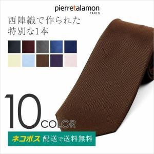 ネクタイ 日本製 西陣織 メンズ ビジネス ジャガード織 シルク 100% 無地 ソリッド 柄