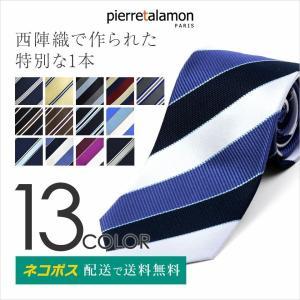 国産のネクタイは、30代男性、40代男性のプレゼントにもぴったり。 豊富なカラーバリエーションで、素...