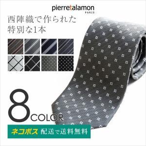 日本製のネクタイは、プレゼントにもおすすめ。 黒、白やグレーなどのシックな色がお好みの方にぴったりで...