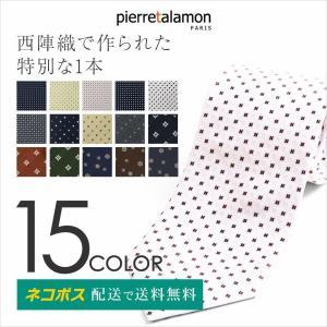 シルク100%使用西陣織ネクタイ。肌さわりが良く、重量感があります。 この商品はフランスのデザイナー...