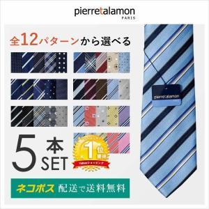 ネクタイ 5本セット おしゃれ ピエールタラモン メンズ ネクタイセット 5本 セット ブランド 紳...