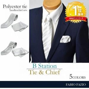 ネクタイ 結婚式 フォーマル ポケットチーフ セット メンズ ブランド Fabio Fazio パーティー ネクタイセット