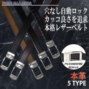 ベルト メンズ 1本 本革 レザー ビジネス カジュアル 紳士 ロングサイズ 110cm バックルベルト サイズ調節可能 ウオモアラモーダ uomoallamoda