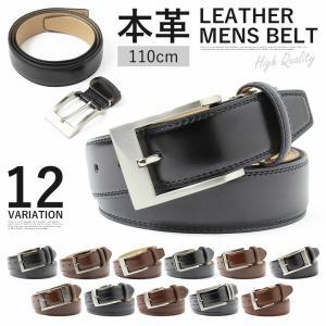 ベルト メンズ 1本 本革 レザー ビジネス カジュアル 紳士 ロングサイズ 110cm バックルベ...