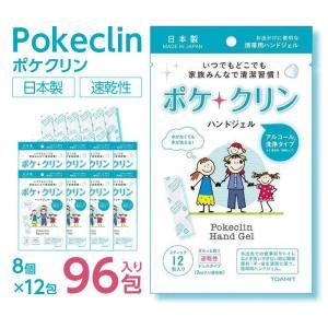 ハンドジェル スティック12包入り 日本製 ポケクリン アルコール成分 ウイルス対策 ウイルス除去 ...