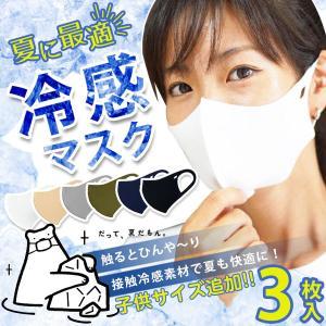 【冷感マスク】 接触冷感 ひんやり マスク 冷感素材 在庫あり 涼しい 個包装 洗える UVカット ...