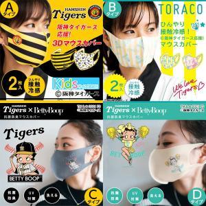 夏用 ひんやり 冷感 マスク 阪神タイガース 公式グッズ 洗える  3D