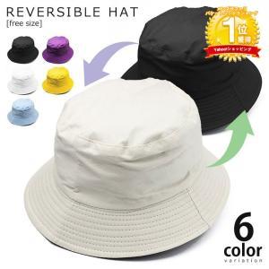 ハット リバーシブル 帽子 レディース メンズ バケットハット 紫外線 紫外線対策 折りたたみ 夏