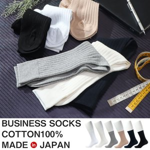 ビジネス ソックス 靴下 綿100% コットン100% 無地 シンプル 黒 白 グレー ネイビー