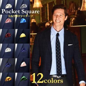 ポケットチーフ シルク 結婚式 ブランド Smith&Scott メンズ ビジネス 無地 スクエア ...
