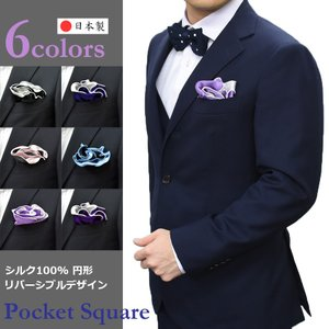 ポケットチーフ シルク 結婚式 日本製 リバーシブル ラウンド型 ブランド Smith&Scott ...