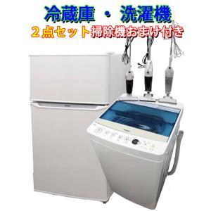 送料無料 ハイアール 冷蔵庫 洗濯機 2点セット 2018〜19年製 冷蔵庫 JR-N85C 2ドア 85L 洗濯機 JW-C45A 4.5Kg 今だけステック掃除機のおまけ付き 1人暮らし|get-annex