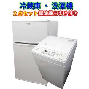 冷蔵庫 洗濯機 2点セット フィフティー  冷蔵庫 FR-91A 2ドア 91L 洗濯機 SEN-FS502A 5.0Kg ステック掃除機のおまけ付 1人暮らし バリュー商品 家電セット|get-annex