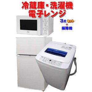 ハイアール 洗濯機 冷蔵庫 電子レンジ 3点セット 洗濯機  4.2Kg  冷蔵庫 2ドア 85L 電子レンジ 西日本使用不可 50Hz専用 今だけステック掃除機おまけ 家電セット|get-annex