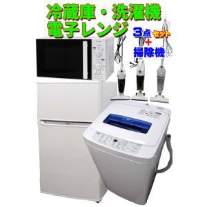 送料無料 冷蔵庫 ハイアール JR-N85C 2ドア 85L 洗濯機 ハイアール JW-K42M 4.2Kg 電子レン 東芝 MFM-S17A-50HZ 東日本専用 50Hz専用 掃除機おまけ 家電セット|get-annex