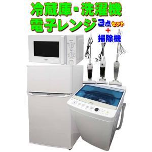 送料無料 ハイアール 冷蔵庫 洗濯機 電子レンジ 3点セット 冷蔵庫  2ドア 85L 洗濯機 4.5Kg 電子レン 東日本専用 50Hz専用  掃除機のおまけ付き 家電セット|get-annex