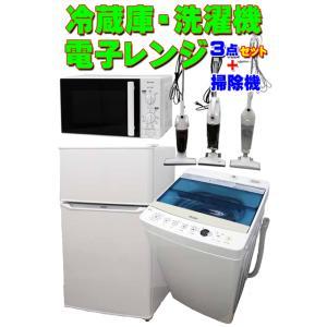 送料無料 冷蔵庫 ハイアール JR-N85C 2ドア 85L 洗濯機 ハイアール JW-C45A 4.5Kg 電子レン 東芝 東日本専用 50Hz専用 MFM-S17A-50HZ 掃除機おまけ 家電セット|get-annex