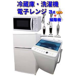 送料無料 冷蔵庫 リムライトWRH-96 2ドア 91L 洗濯機 ハイアール JW-C45A 4.5Kg 電子レン ユアサ 東日本専用 50Hz専用 RE-K7015V 掃除機おまけ 家電セット|get-annex