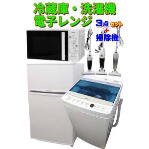 送料無料 冷蔵庫 リムライト WRH-96 2ドア 91L 洗濯機 ハイアール JW-C45A 4.5Kg 電子レン 東芝 東日本専用 50Hz専用 MFM-S17A-50HZ 掃除機のおまけ 家電セット|get-annex