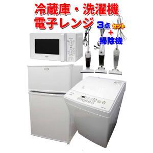送料無料 フィフティー  冷蔵庫 FR-91A 2ドア 91L 洗濯機  SEN-FS502A 5.0Kg 電子レンジ ハイアール JM-17H-50 東日本専用 50Hz専用 掃除機おまけ 家電セット|get-annex